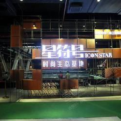 广州时装发布会场地推荐:广州星符号时尚生态基地