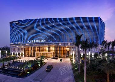 广州万富希尔顿酒店