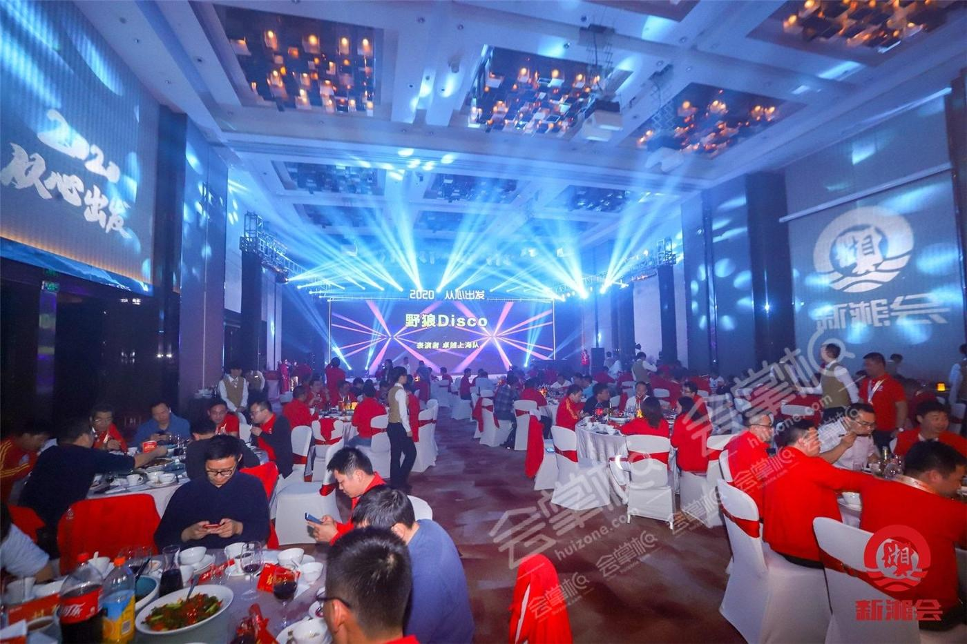 广州天河新天希尔顿酒店动态:2020,从心出发--新湘会2020新春年会暨六周年庆