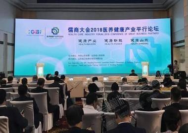 儒商大会2018医养健康产业平行论坛