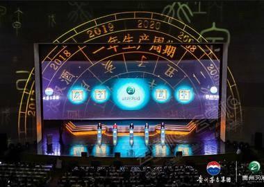 茅台集团习酒公司2020全国经销商大会