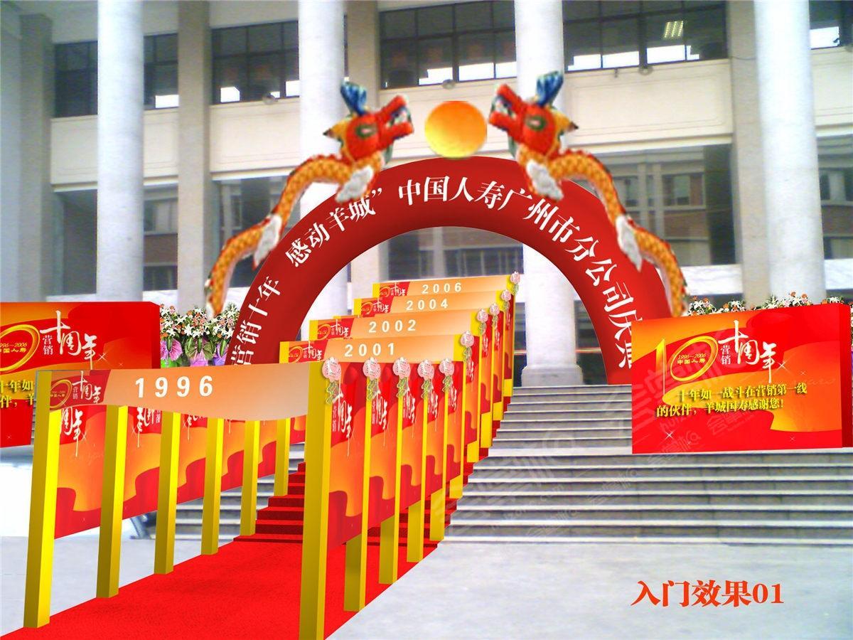 广联礼堂动态:过往活动案例效果图:中国人寿营销10年庆典(2009)