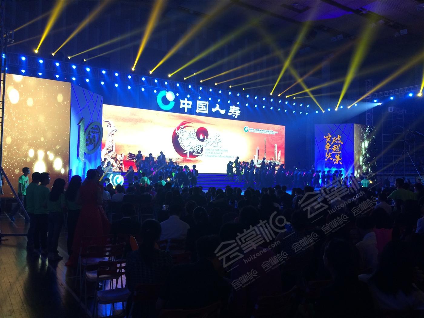 广东体育馆动态:中国人寿广州市公司营销10年庆典 地点:广东体育馆 KEY: