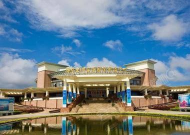 海南博鳌国际会议中心