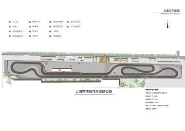 上海世博园赛车场