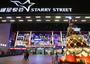 西安龙湖星悦荟大兴店