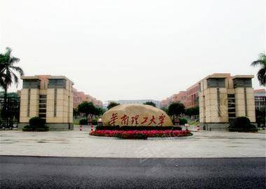 华南理工大学音乐厅