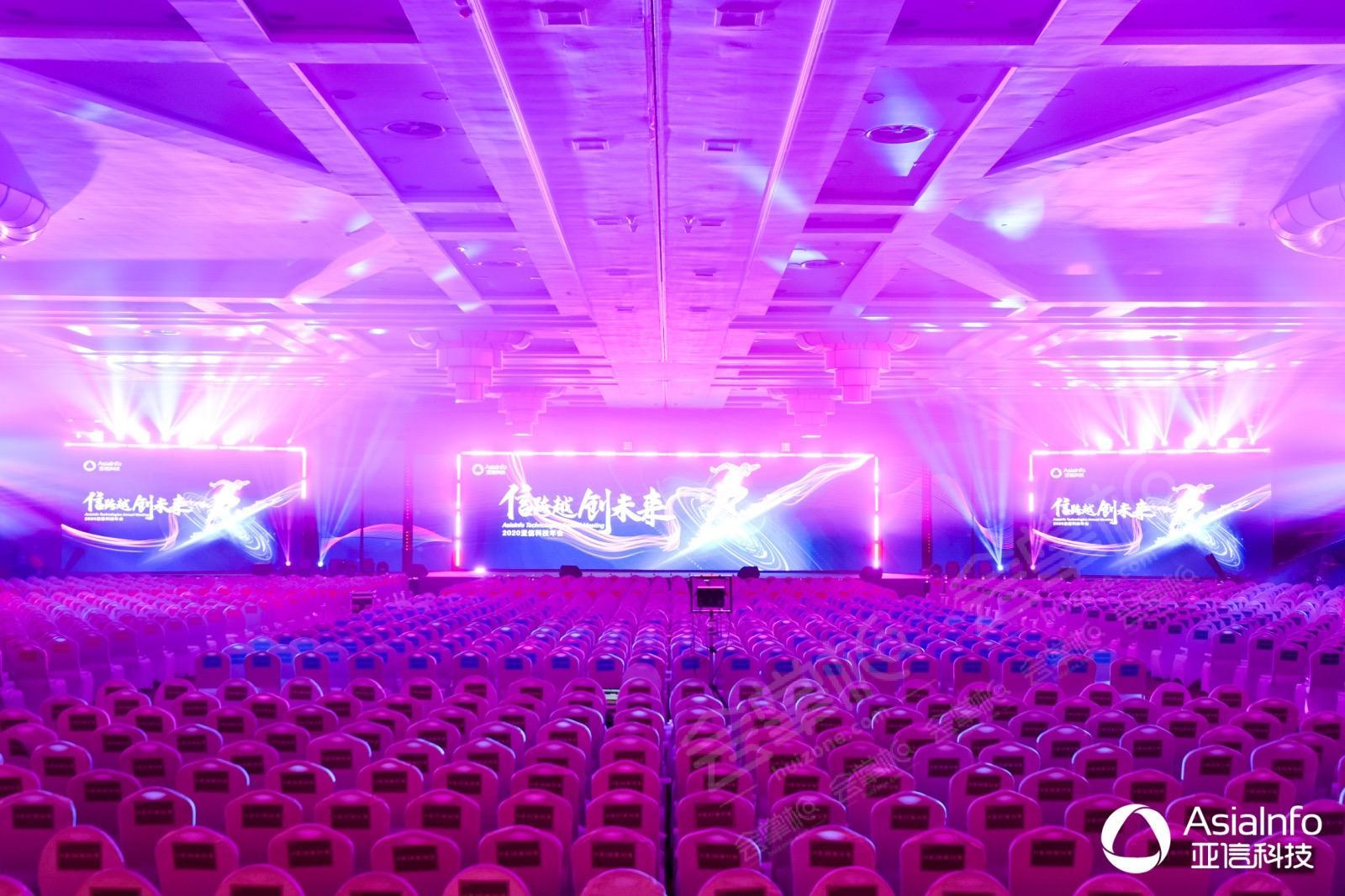 北京九华山庄动态:2020年亚信科技年会,4000平的大宴会厅,最大可容纳30