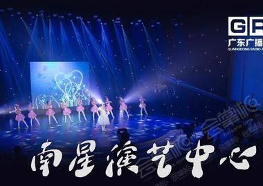 广东广播电视台南星演艺中心