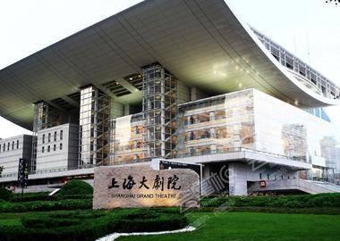 上海大剧院