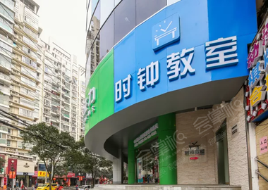 时钟教室杨浦鞍山中心