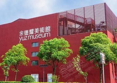 上海余德耀美术馆