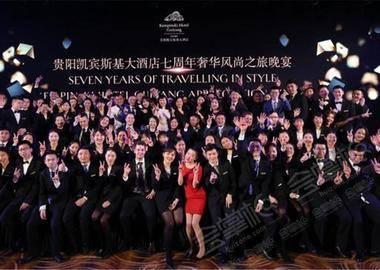 贵阳凯宾斯基大酒店在2019年2月27日举办了7周年庆典