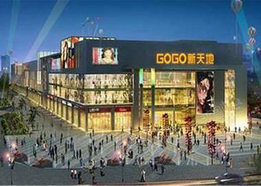 广大商业中心