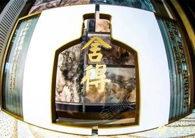 2020年舍得老酒北京发布会