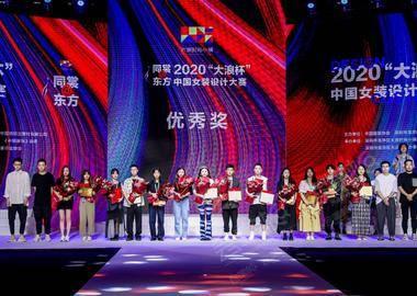 """同裳@东方 2020""""大浪杯""""中国女装设计大赛暨十周年颁奖盛典"""