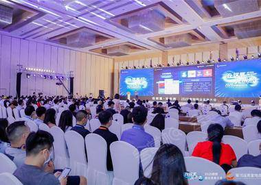 赢商网2020年数智商业未来大会