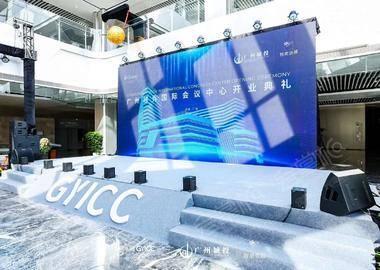 广州越秀国际会议中心开业典礼隆重举行