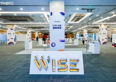 36氪WISE2020新经济之王大会-VPHOTO影集