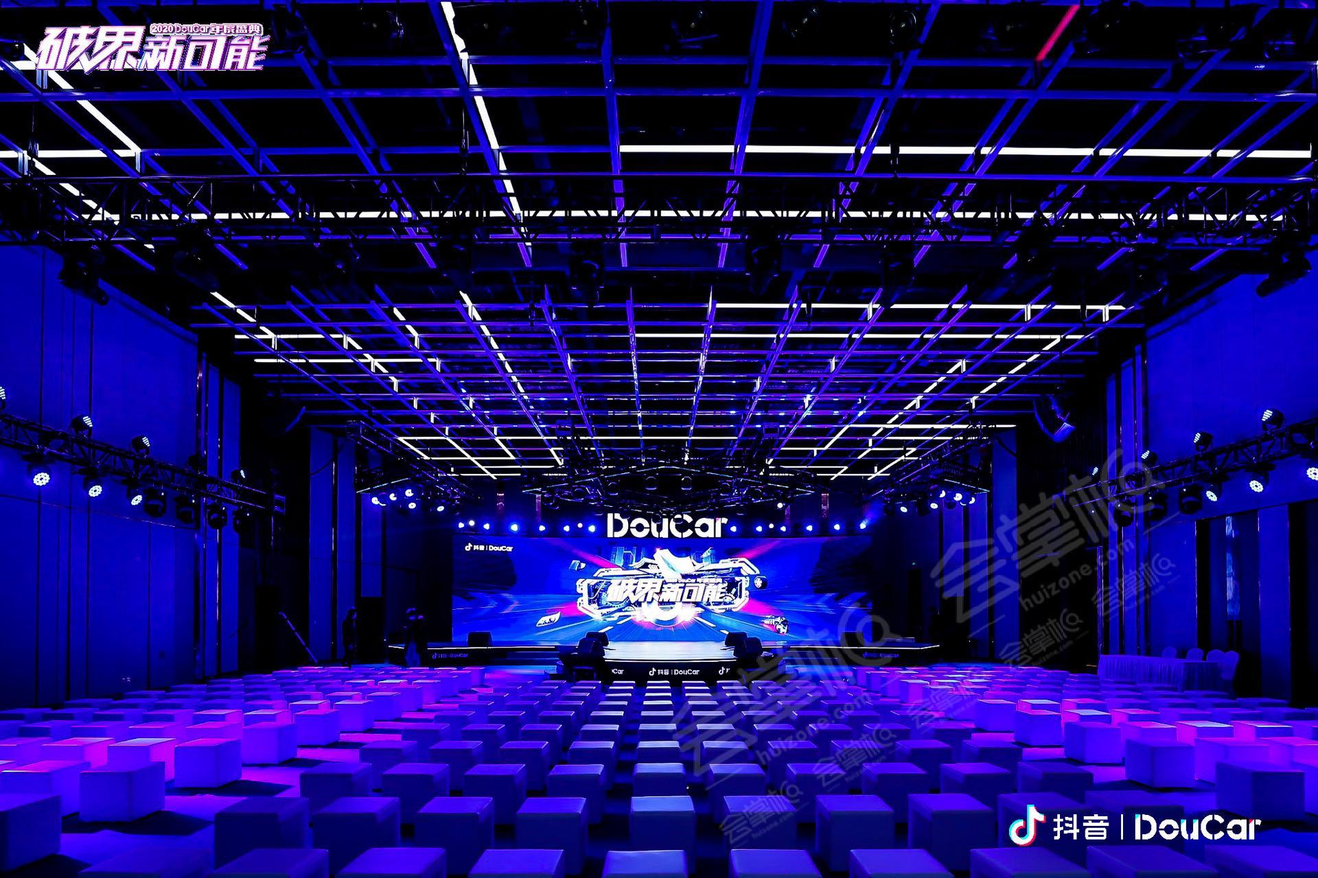 北京嘉瑞文化中心动态:破界新可能-2020 DouCar 年度盛典在北京市嘉瑞文化