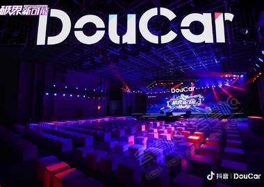 2020 DouCar 年度盛典