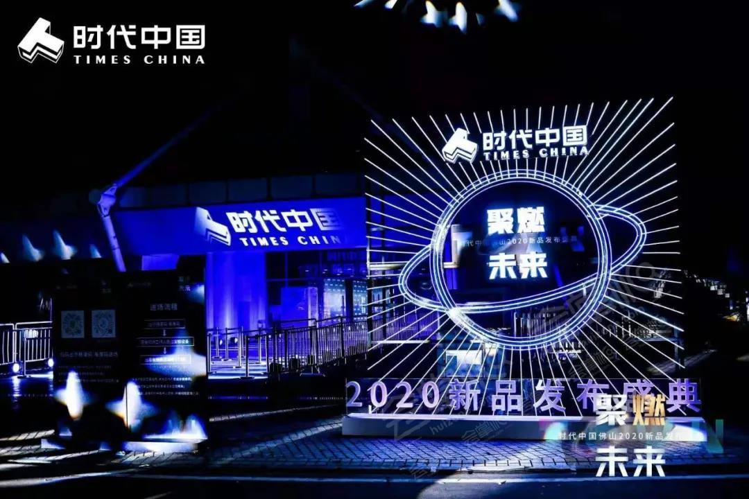 佛山岭南明珠体育馆动态:时代中国佛山2020新品发布盛典