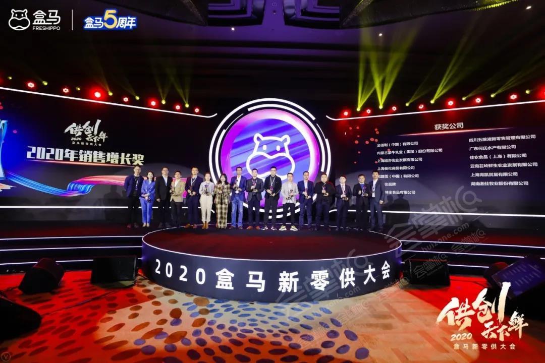 上海中星铂尔曼大酒店动态:2020盒马新零供大会 在盒马成立五周年之际,盒马鲜生在上海