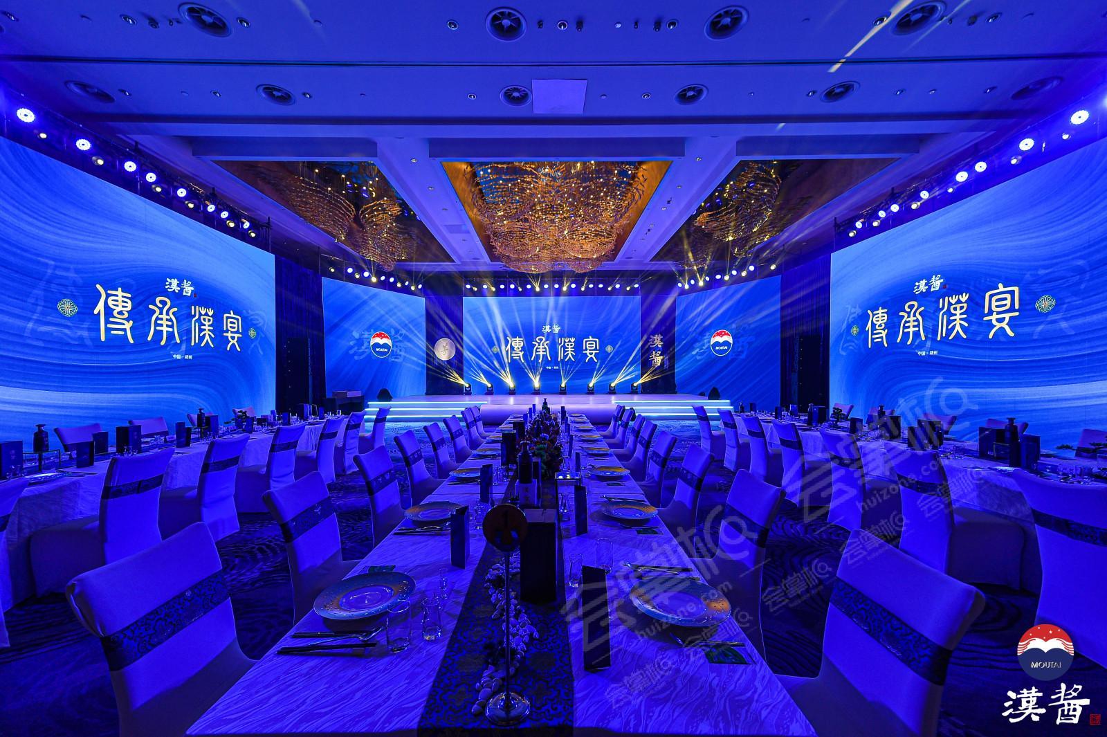 郑州希尔顿酒店动态:汉酱(茅).传承汉宴2020年12月9日在郑州希尔顿酒店隆重