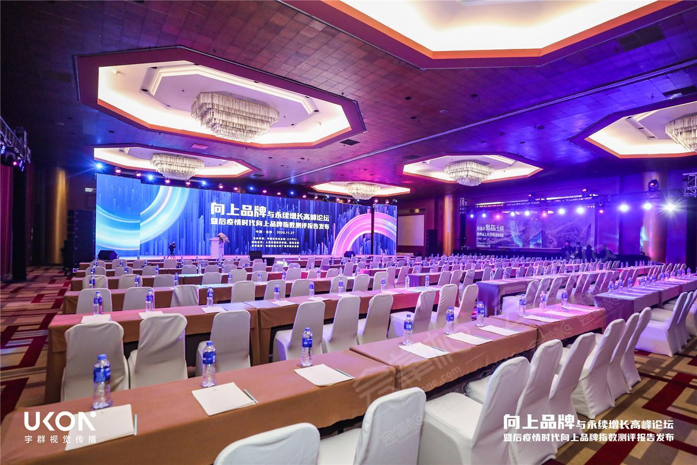 北京长城饭店动态:2020年11月27日,向上的力量-2020第十一届金旗奖颁