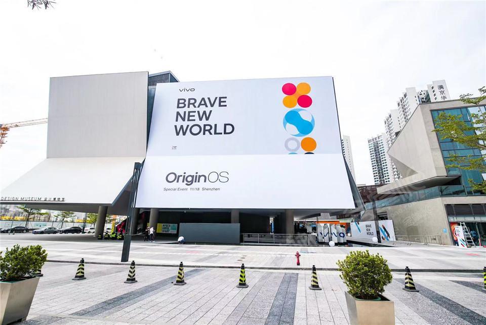 深圳iADC设计博物馆动态:vivo在深圳iADC设计博物馆举行发布会,正式发布旗下全新