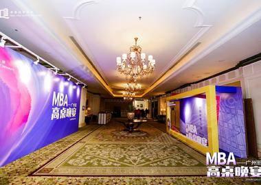 MBA-广州班高桌晚宴