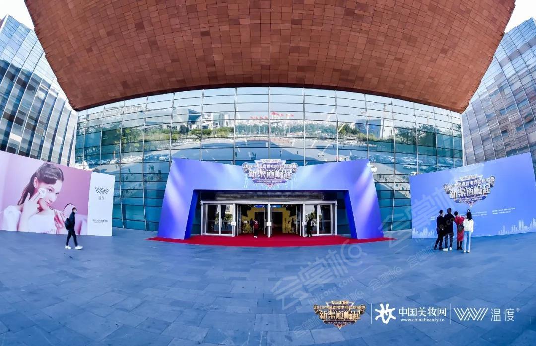 广州白云国际会议中心动态:12月22日在广州白云国际会议中心举办2020中国直播电商年