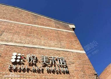 北京悦美术馆