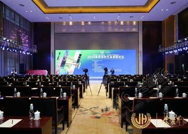 2020西部绿色生态发展论坛在陕西宾馆大会堂举办