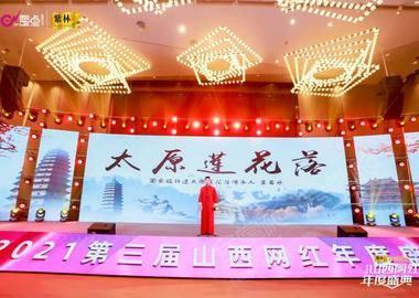 2021第三届山西网红年度盛典