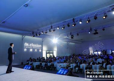 信任 科技 变革|科技合规论坛在上海中国船舶馆顺利开展