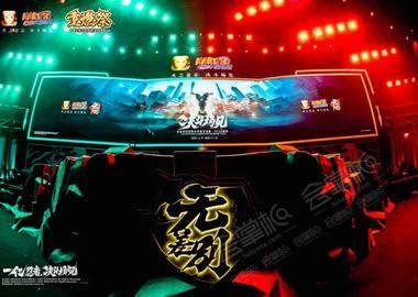 火影忍者手游重燃祭五周年2020賽季忍者格斗大賽總決賽