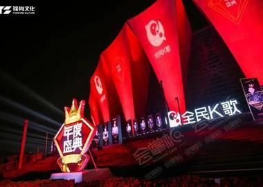 2020全民K歌年度盛典