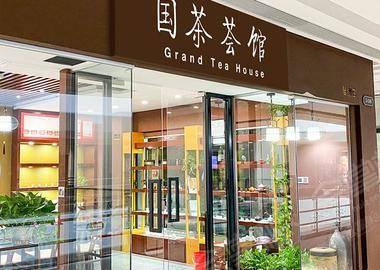 國茶薈茶館