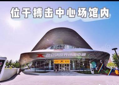 昆仑决世界搏击中心(北京)