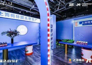 上海梅林罐头音乐厂90周年