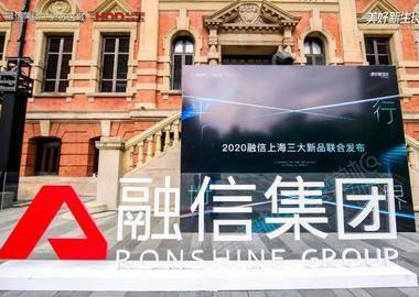 2020融信上海三大新品联合发布