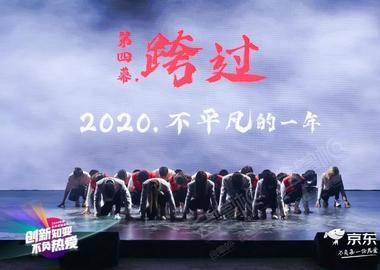 2020年度京东零售表彰大会