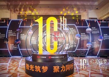 福建地产十年峰会暨金茉莉颁奖盛典