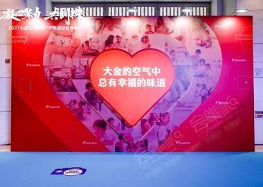 凝心聚力 共创未来 2021大金空调华南.中西部经销商峰会