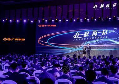 2021届广汽丰田供应商大会