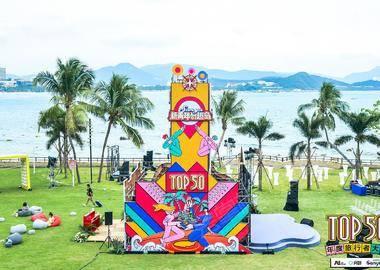 2020穷游TOP50年度旅行者大会--新青年奇趣岛