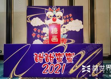 2021益世界年会  | 通信技术 | 晚会