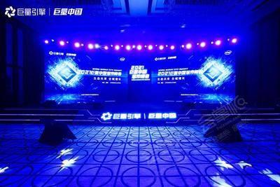 2021巨量中國城市峰會   發布會