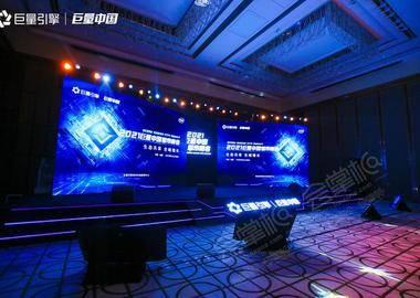 2021巨量中国城市峰会 | 发布会